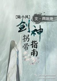 [陆小凤]剑神拐带指南
