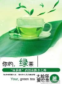 你的,绿茶