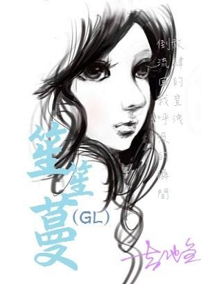 笙笙蔓(半美食GL)