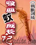 吸血蚊成长记